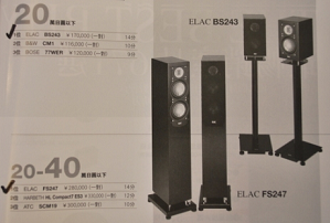 "ELAC FS 247 & BS 243 - Japanese ""STEREO SOUND"" BEST BUY Award cover"
