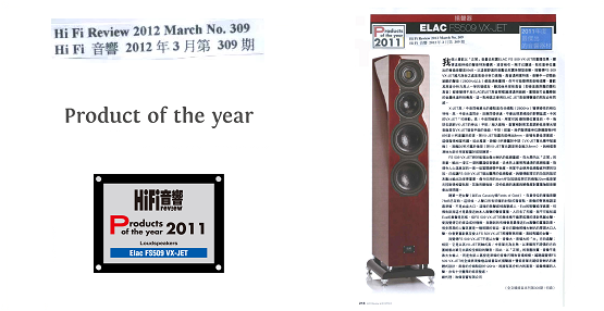 ELAC FS 509 VX-JET- Product of the Year 2011 in Hong Kong (March 2012 No.309 issue)